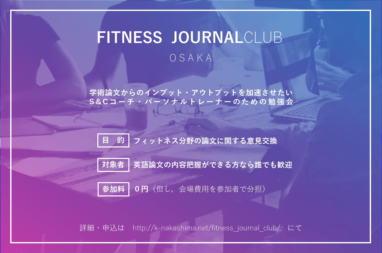FITNESS JOURNAL CLUB開催のお知らせ