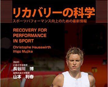 【おすすめ書籍】リカバリーの科学 スポーツパフォーマンス向上のための最新情報