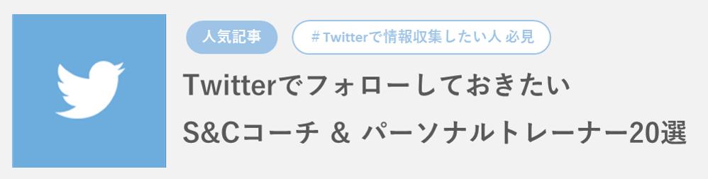 Twitterでフォローしておきたいアカウントまとめ