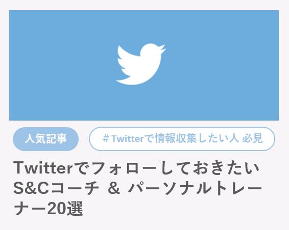 おすすめTwitterアカウント