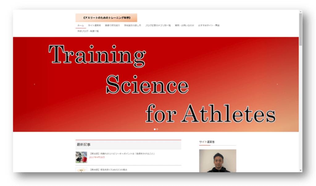 アスリートのためのトレーニング科学