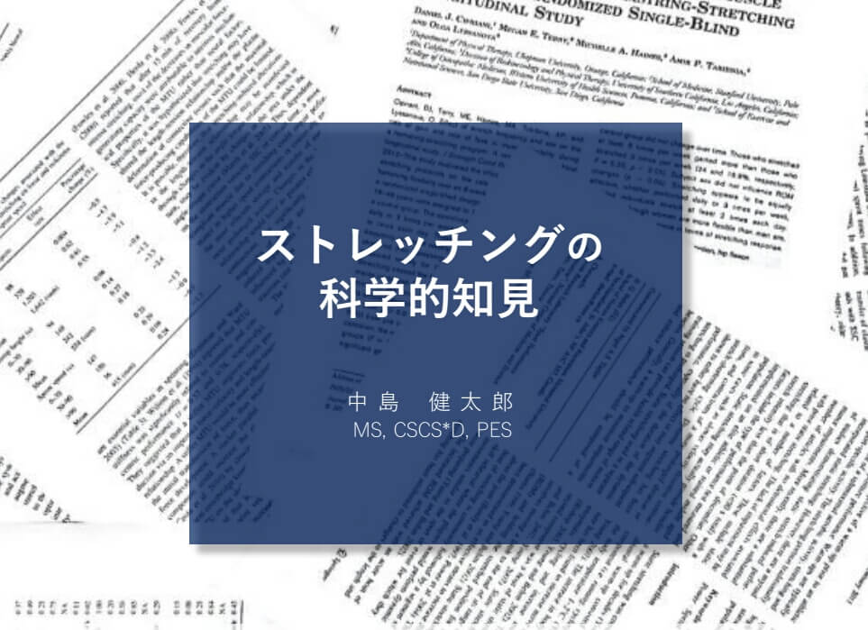 日本ストレッチング協会主催セミナーの講師を担当しました