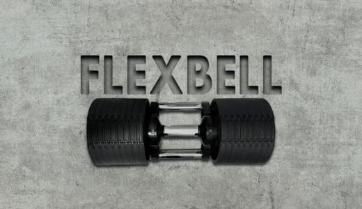 可変式ダンベルおすすめ「FLEXBELL|フレックスベル」の使用感レビュー【画像・動画有り】