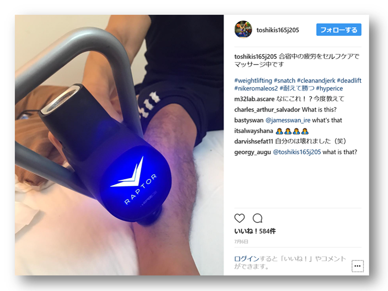 ラプターを使用する山本俊樹選手