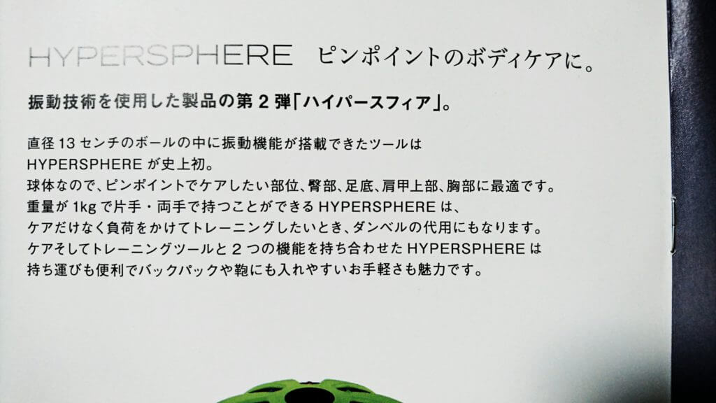 HYPERSPHEREはダンベルの代用になるという不可解な記述