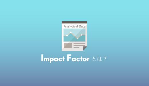 インパクトファクター(Impact Factor:IF)とは?