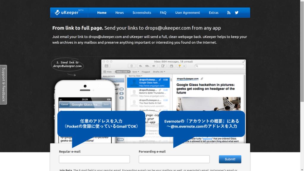 uKeeperにメールアドレスを登録