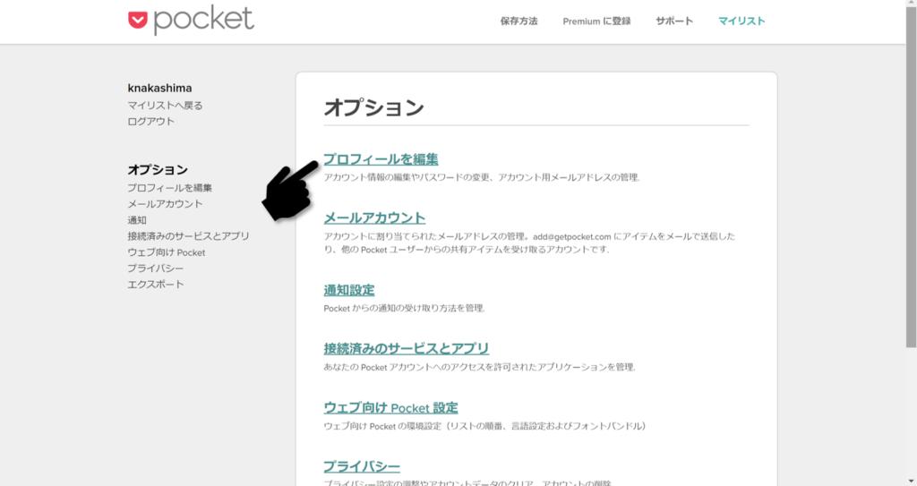 Pocketのユーザー名とパスワード