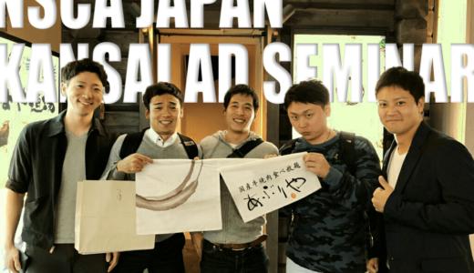 NSCAジャパン関西ADセミナーを受講して