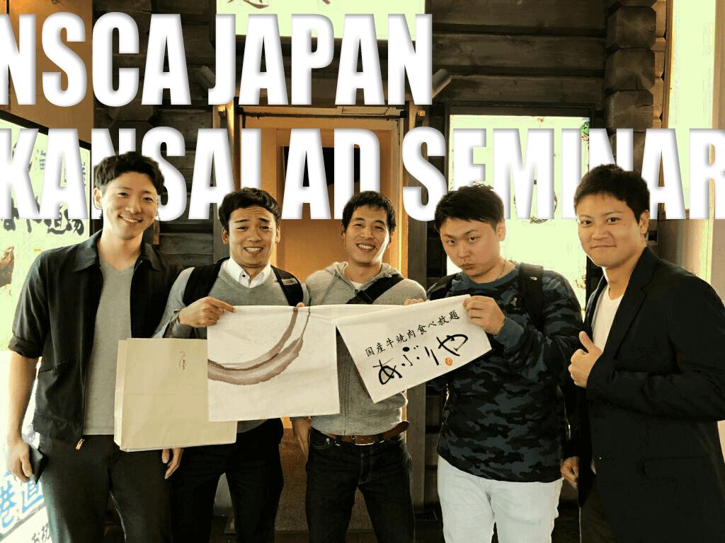 関西ADセミナー