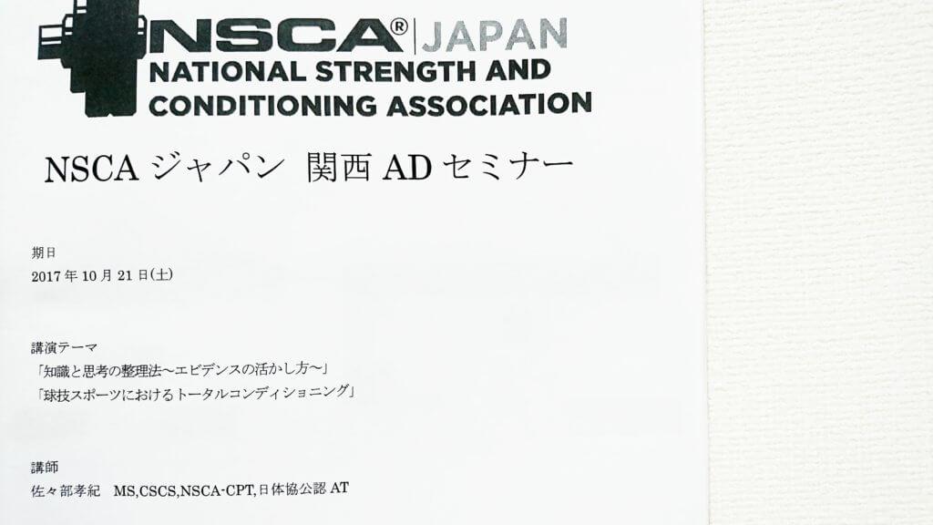 NSCAジャパン関西ADセミナー