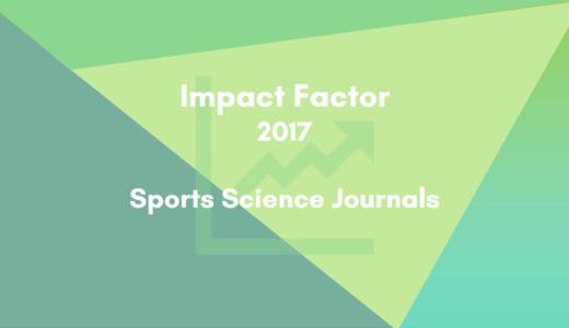 【2017年】スポーツ・健康科学分野のジャーナルインパクトファクターリスト