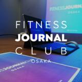 運動指導者のための抄読会 FITNESS JOURNAL CLUBを開催