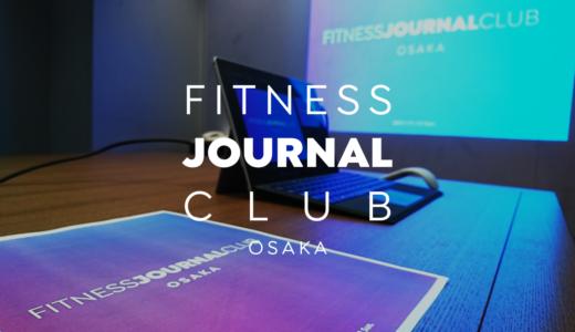 運動指導者のための抄読会|FITNESS JOURNAL CLUBを開催