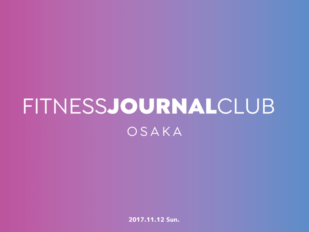 FITNESS JOURNAL CLUB