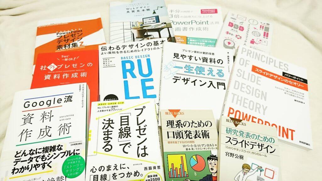 デザイン関連の手持ち書籍