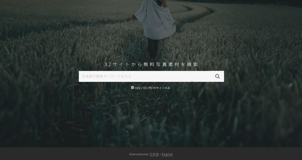 無料写真検索サイトo-dan