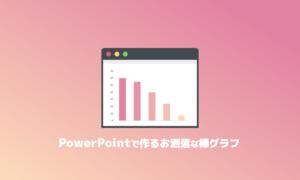 PowerPointで作るお洒落な棒グラフ