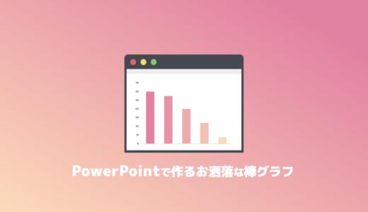 パワーポイントで作るおしゃれな棒グラフデザイン例