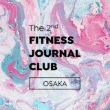 第2回FITNESS JOURNAL CLUB開催のお知らせ