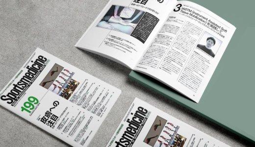 月刊スポーツメディスンにスキンストレッチについての取材記事が掲載されました