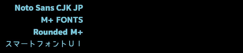 おすすめフォントのサンプル