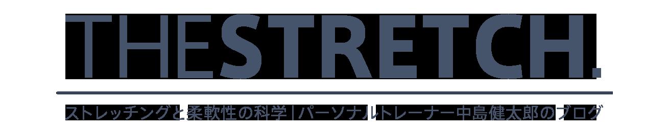 パーソナルトレーナー中島健太郎のブログ|ストレッチングと柔軟性の科学