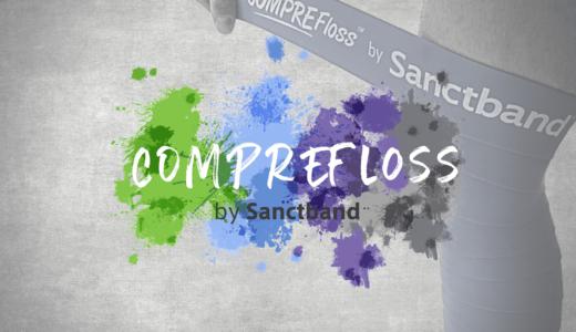 コンプレフロス(フロスバンド)の効果と使い方|おすすめ診断あり