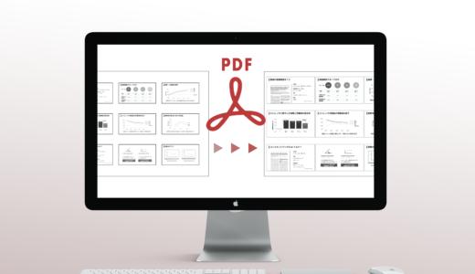 パワーポイントのスライドを配布資料としてPDF化するときに余白を狭くする方法