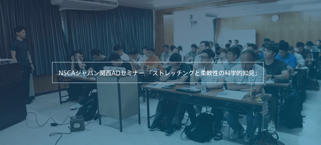 NSCAジャパンADセミナー「ストレッチングと柔軟性の科学的知見」