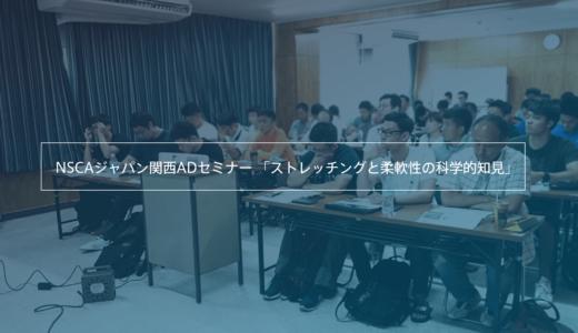 【活動報告】NSCAジャパン関西ADセミナー「ストレッチングと柔軟性の科学的知見」の講師を担当しました