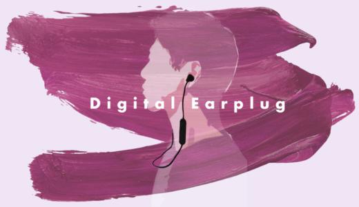 デジタル耳栓MM2000レビュー:ノイズキャンセリングヘッドホンと比較|どちらが集中できるか?