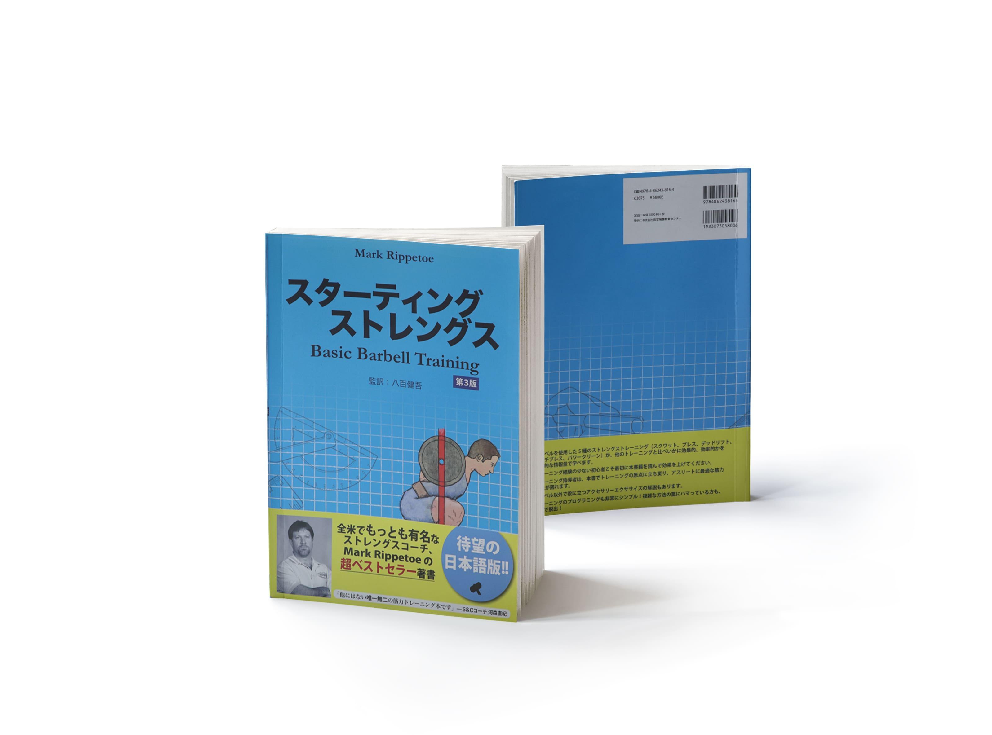 スターティングストレングス日本語版モックアップ