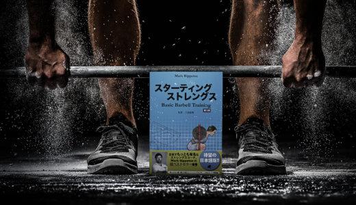 【書籍紹介】スターティングストレングス日本語版