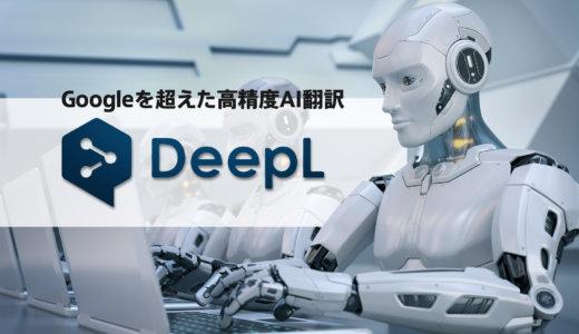 最も自然な日本語訳と話題のDeepL翻訳の実力は?