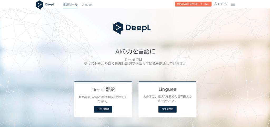 DeepL画面